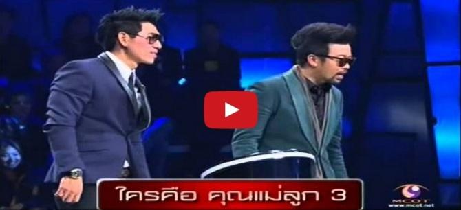 ดู ใครคือใคร Identity Thailand ย้อนหลัง