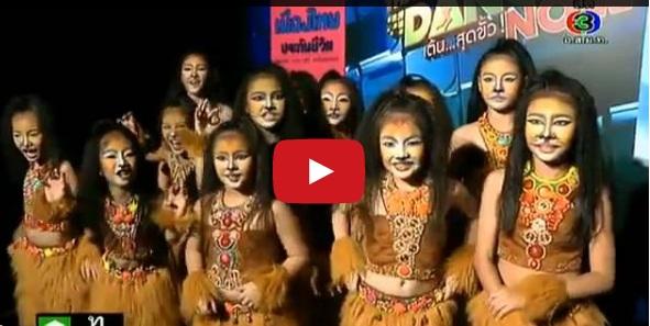 ดูรายการ ไทยแลนด์ แดนซ์นาว Thailand dance now ย้อนหลัง วันที่ 14 ธันวาคม 2556