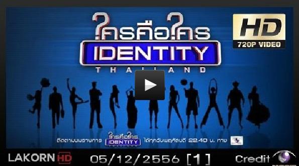 ใครคือใคร Identity